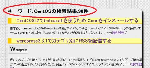 CentOS _ Linuxとかをつついてみるブログ_1337800073141
