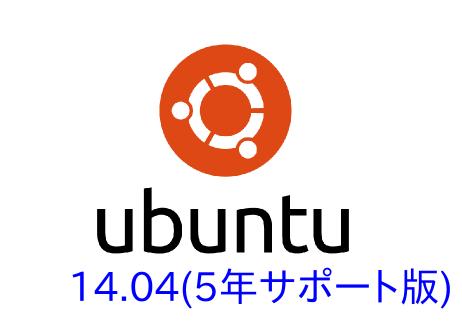 Ubuntu14.04(日本語版)を使ってみる – ダウンロードしたファイルが正しいかどうかを確認する!(md5sum) –