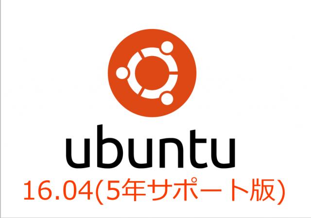 Ubuntu16.04を使ってみる – ウィルス対策をする! –