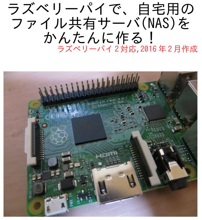 【作ってみた】電子書籍「ラズベリーパイで、自宅用のファイル共有サーバ(NAS)をかんたんに作る!」