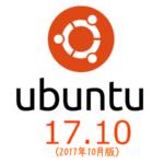 Ubuntu17.10を使ってみる – 世界でよく使われているデータベースソフト「mysql」のインストール! –